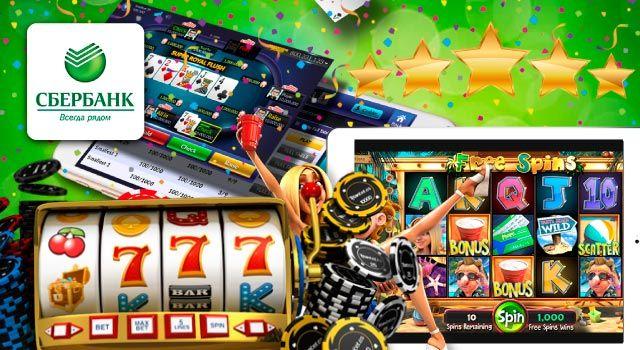казино с выводом на карту сбербанка