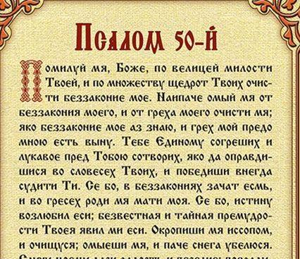Что нужно знать о пятидесятом псалме?    Православная Жизнь