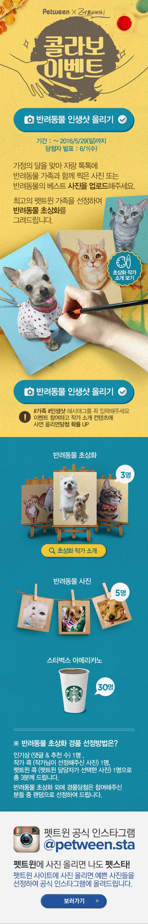 www.petween.co.kr... #Mobile #Mobile #Event #Petween #펫트윈