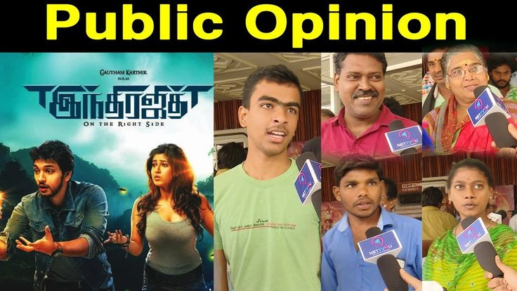 Indrajith Movie Public Opinion | Public Review |  Gautham Karthik | Kalaippuli S Thanu | AshritaS. Thanu' s 'Indrajith' releases today. It was a first show theater reaction in Chennai (FDFS)! The usual coined word 'a super movie' from everyone's ... Check more at http://tamil.swengen.com/indrajith-movie-public-opinion-public-review-gautham-karthik-kalaippuli-s-thanu-ashrita/