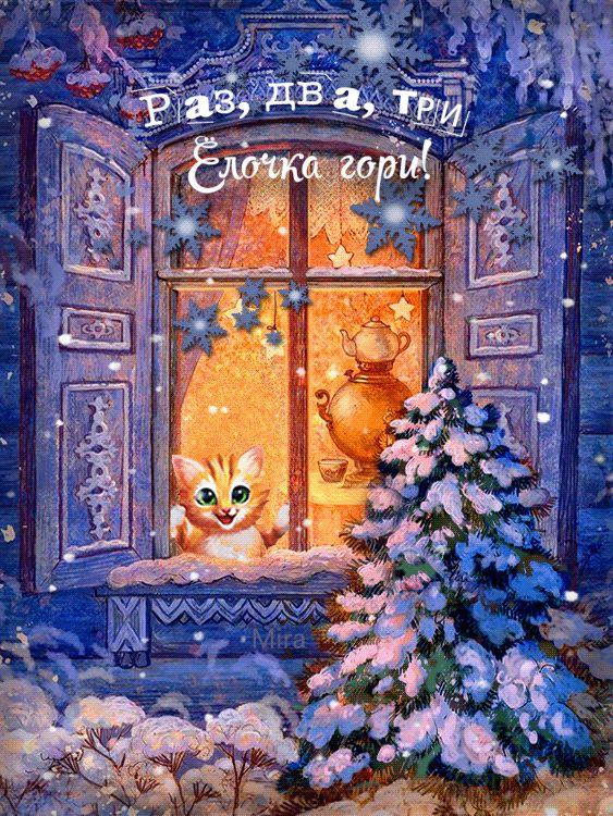 новогодние картинки анимации с новым годом милый довольно