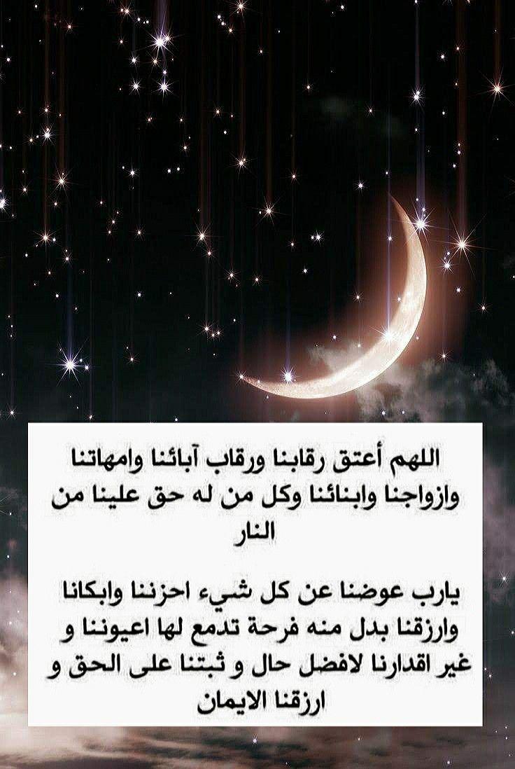 Pin By Ben Salah On Favorites Ramadan Kareem Ramadan Islamic Quotes