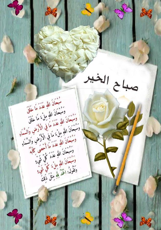 Pin By Wafaa Ali On Morning Evening Greetings صباح مساء الخير Romantic Love Quotes Morning Wish Beautiful Morning