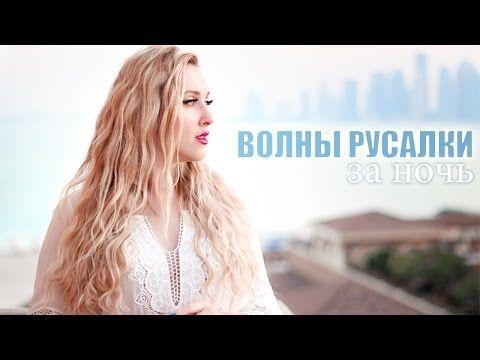 Крутим волосы за ночь ★ Как завить волосы без плойки/утюжка - YouTube