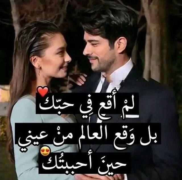 لم أقع في حبك بل وقع العالم من عيني حين أحببتك Arabische Liebeszitate Romantische Spruche Liebes Zitate