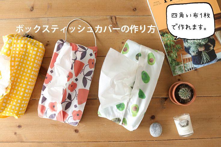 型紙不要 四角い布1枚を折りたたんで作る マチつきボックスティッシュカバーの作り方 ティッシュカバー 作り方 ティッシュケース 手作り ティッシュカバー