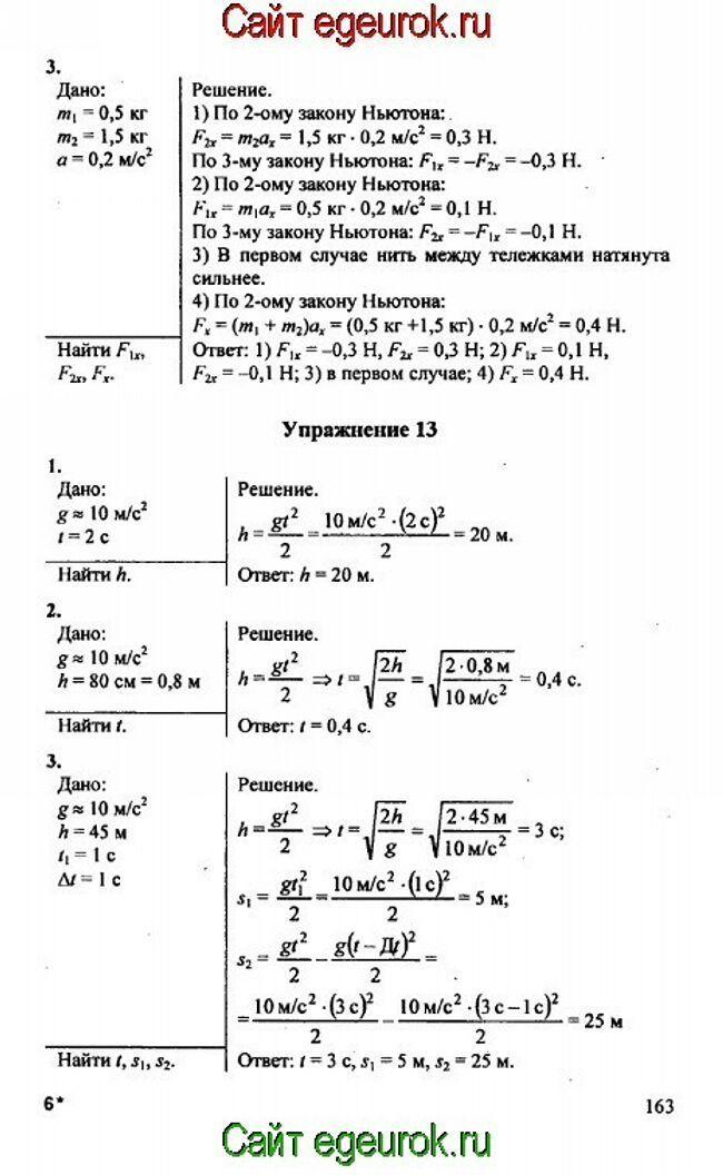 Решебник к сборнику задач по биологии 10-11 класс дубков