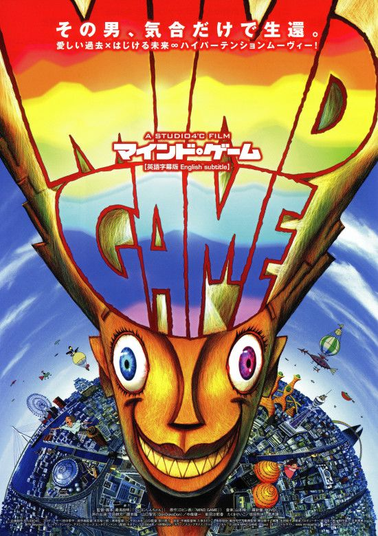 劇場版『クレヨンしんちゃん』で注目された天才アニメーター、湯浅政明がロビン西原作の傑作コミック『MIND GAME』を映画化。『アニマトリックス』の制作をプロデュースした精鋭集団、STUDIO4℃と協力し、長編初監督デビューを果たす。