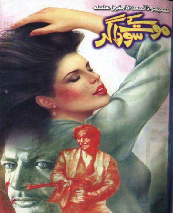 1000+ Images About Urdu Novels On Pinterest