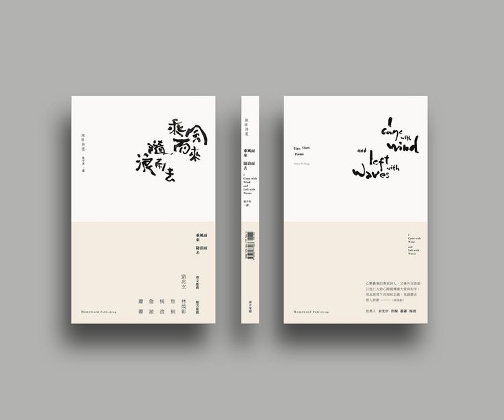 Display of same book in two different languages. Traditional chinese readers, follows traditional vertical text alignment. Chinese-English readers, follows conteporary horizontal text alignment. Contrast of hand-rendered and computerised type. Culture of calligraphy is reflected in the different stroke widths and imperfections of the title. Colour is used to emphasise the text hierarchy and establish sense of finish in negative space