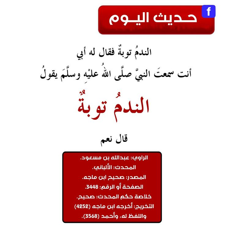 Pin By هدوش سيد أبو بكر On صحيح البخاري ومسلم شرح الأحاديث في صفحة الفيس Ahadith Hadith