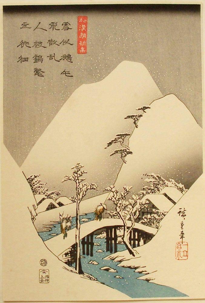 Utagawa Hiroshige, Man Crossing a Bridge in the Snow  J