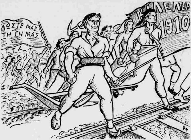 Η Εξέγερση του Κιλελέρ: Αιματηρά επεισόδια, που συνέβησαν στις 6 Μαρτίου 1910 και εντάσσονται στη μακρά ιστορία του αγροτικού ζητήματος στη Θεσσαλία.