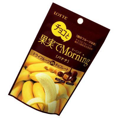 チョコと果実でモーニング <バナナ> - 食@新製品 - 『新製品』から食の今と明日を見る!