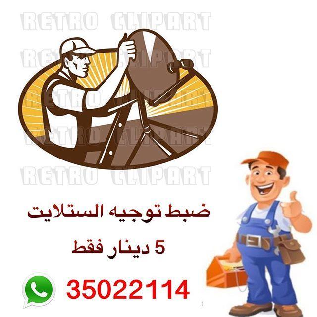 ندعم المواهب والأعمال البحرينية ضبط توجيه الستلايت بسعر 5 دينار فقط للطلب الإتصال على 35022114 Retro Clip Art Fictional Characters