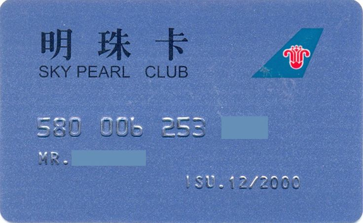 China Southern Sky Pearl Club (Airlines, China, People's Republic) (China Southern)
