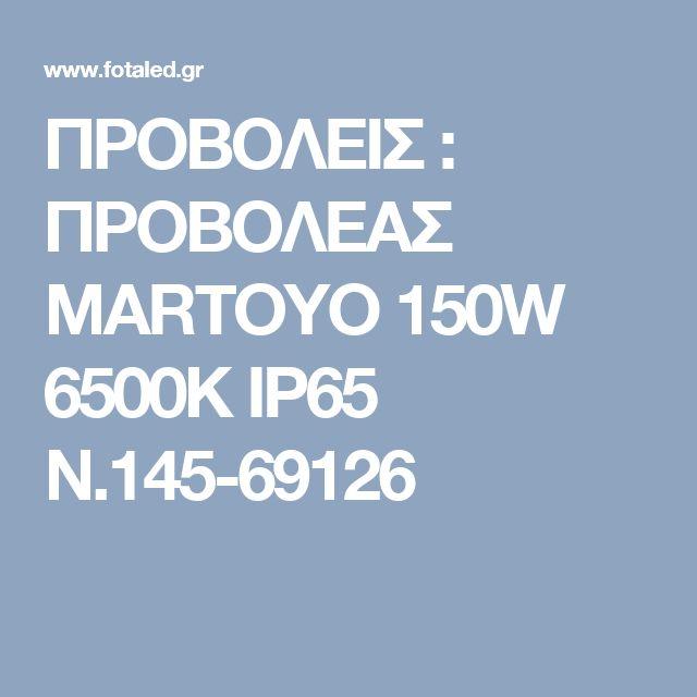 ΠΡΟΒΟΛΕΙΣ : ΠΡΟΒΟΛΕΑΣ MARTOYO 150W 6500K IP65 N.145-69126