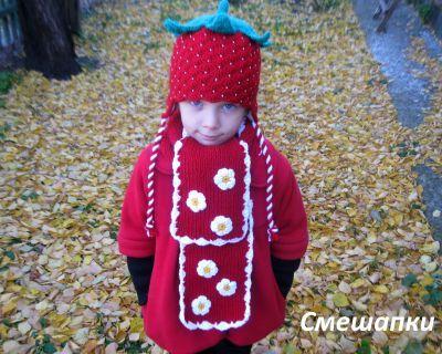 Комплект Шапка шарф клубничка зимний теплый для девочки вязаный крючком магазин Смешапки Россия Екатеринбург