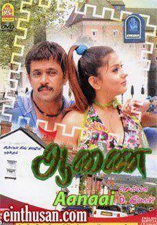 Aanai Tamil Movie Online - Arjun Sarja, Namitha, Keerthi Chawla, Sanghavi and Vadivelu. Directed by Selva. Music by D. Imman. 2005 [U/A] ENGLISH SUBTITLE