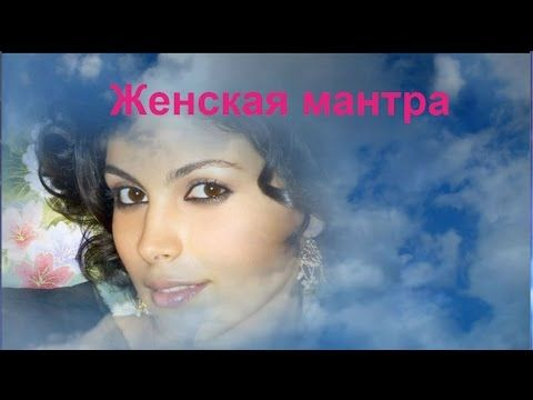 Женская МАНТРА  Мантра для женщин