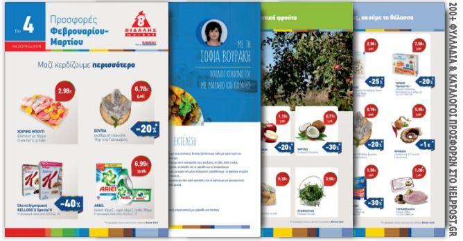 Βιδάλης Σούπερ Μάρκετ. Δείτε και ξεφυλλίστε online το φυλλάδιο έως 08.03.2018 με προσφορές και προϊόντα super market Vidalis. Μέλος του ομίλου ΕΛΟΜΑΣ More: https://www.helppost.gr/prosfores/vidalis-fylladio-super-market/