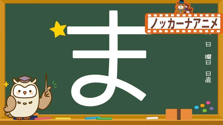 ひらがな 書き順の練習【まみむめも】★子供向けアニメ★知育ビデオ★Japanese Hiragana Alphabet Lesson