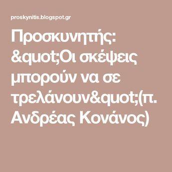 """Προσκυνητής: """"Οι σκέψεις μπορούν να σε τρελάνουν""""(π.Ανδρέας Κονάνος)"""