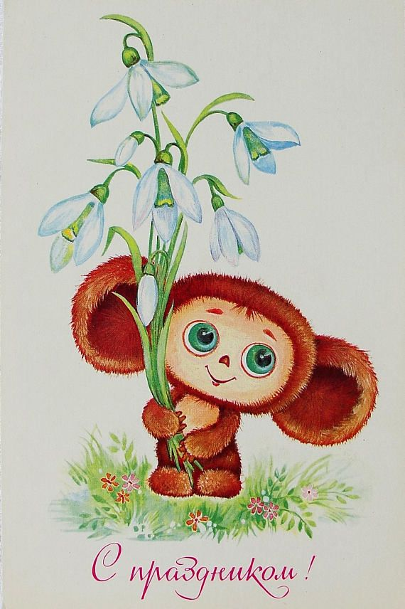 Cheburashka with Flowers Congratulations Illustration by