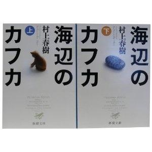 Murakami Haruki, Kafka on the Shore (part 1 and part 2) - 海辺のカフカ 全2巻 完結セット (新潮文庫)