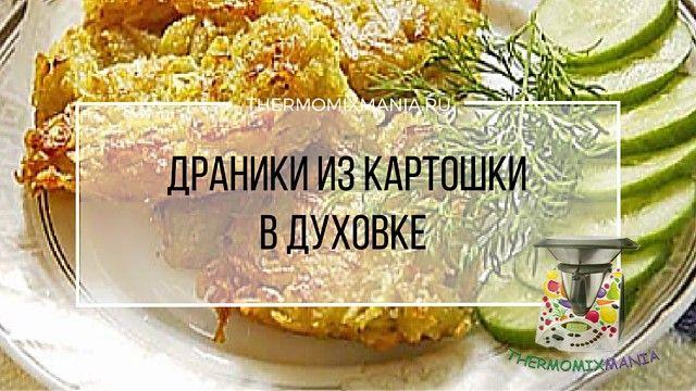 Драники из картошки в духовке Термомикс.РЕЦЕПТЫ ТЕРМОМИКС | Thermomixmania