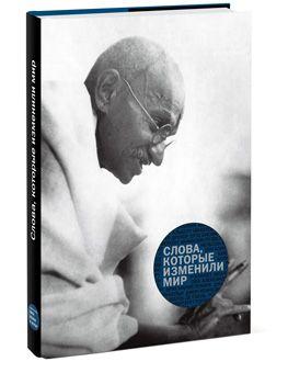 Рецензия на книгу «Слова, которые изменили мир», Борисова Елена, Лейко Марина