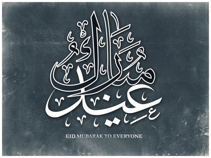 Most Inspiring Saeed Arabic Eid Al-Fitr Greeting - d6deb0bae776271047973a8f6b32e401--eid-al-fitr-eid-mubarak-in-arabic  Graphic_24387 .jpg