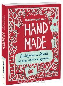 "Книга ""Handmade. Придумай и сделай бизнес своими руками"" Кари Чапин - купить на OZON.ru книгу Grow Your Handmade Business: How to Envision, Develop, and Sustain a Successful Creative Business Handmade. Придумай и сделай бизнес своими руками с доставкой по почте | 978-5-00057-485-0"