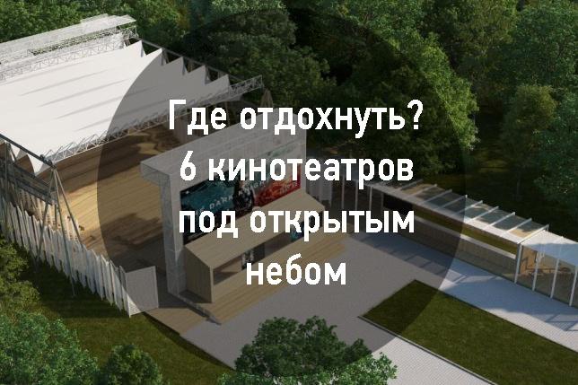 Nothing But Visio узнал, где на майские праздники можно посмотреть кино на открытом воздухе в Москве http://nothingbutvisio.com/gde-otdohnut-6-kinoteatrov-pod-otkryityim-nebom