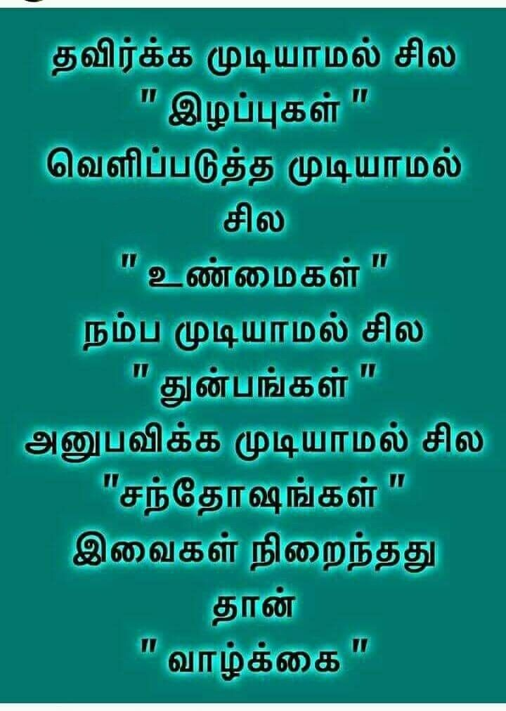 Pin By Malar Tr On Tamil 2 Life Quotes Life Failure Quotes Reality Of Life Quotes Contents1 love quotes in tamil2 quotes in tamil3 sad quotes in tamil4 tamil en porappu poi kanakka. life quotes
