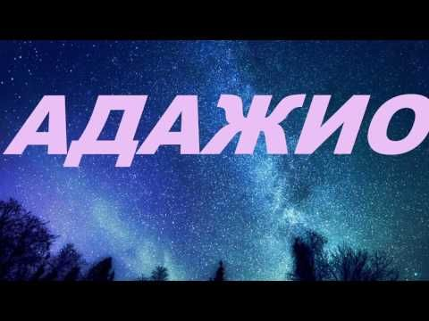 "СУПЕР!!! Мурашки по телу...Любимая мелодия!""Адажио"" Томазо Альбинони #Музыка - YouTube"