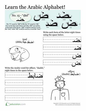 arabic alphabet d. Black Bedroom Furniture Sets. Home Design Ideas