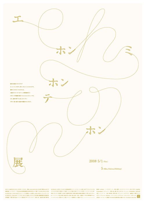 Japanese Poster: Picture Book Exhibition. Ren Takaya. 2008 - Gurafiku: Japanese Graphic Design
