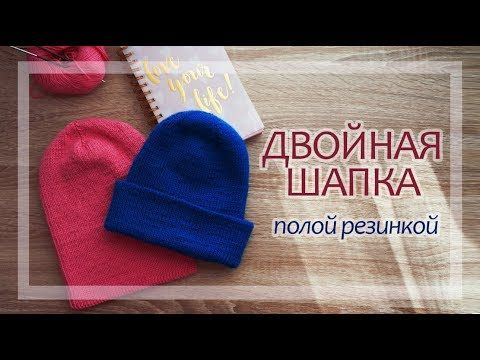 ДВОЙНАЯ ШАПКА полой резинкой // как вязала + пошаговый мастер-класс - YouTube