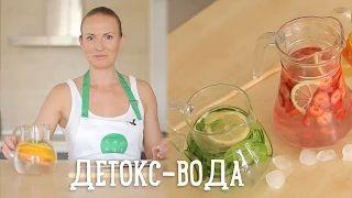 3 варианта детокс-воды: цитрусовая, огуречная и клубничная [Рецепты Bon Appetit] 61 954 просмотра8 месяцев назад Рецепты Bon Appetit - YouTube