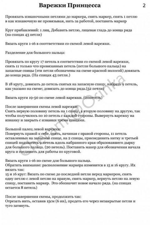 варежки   Записи в рубрике варежки   Дневник lyrina : LiveInternet - Российский Сервис Онлайн-Дневников