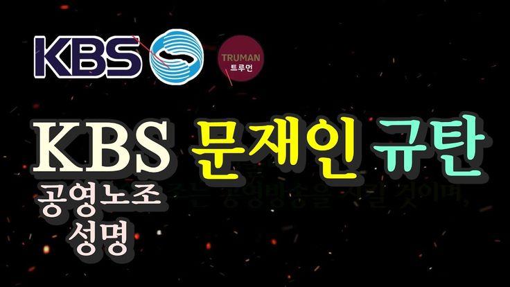 KBS 문재인 규탄 성명 170323 KBS 공영노동조합 MBC와 연대해 싸울 것 온 국민과 더불어 투쟁 할 것 _ 트루먼