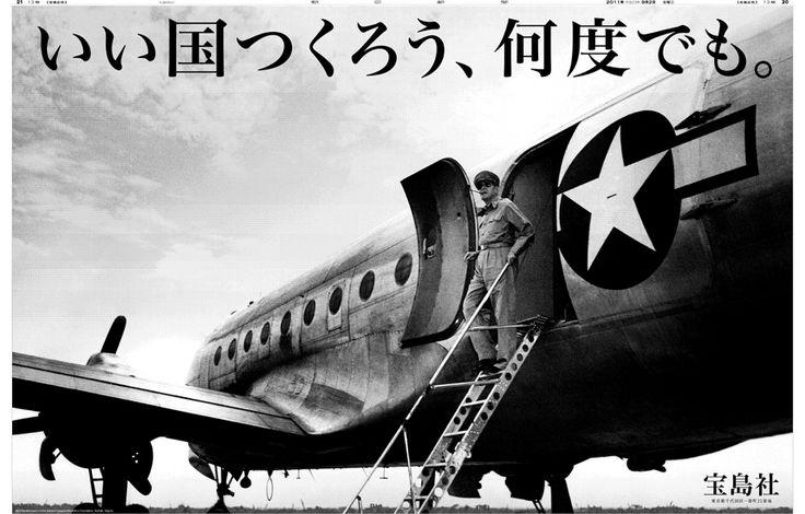@宝島社 @いい国つくろう、何度でも。 @ビジュアル/マッカーサー @戦後日本