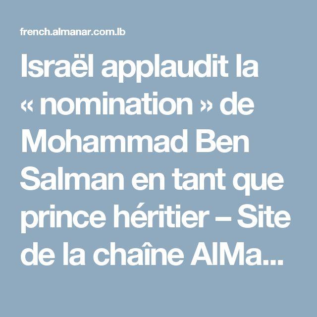 Israël applaudit la «nomination» de Mohammad Ben Salman en tant que prince héritier – Site de la chaîne AlManar-Liban  LES SIONISTES SONT DES FRERES AVEC LES SAOUDS CELA VEUT TOUT DIRE  ATTENTION NEOCONS DES SAOUDS SPONSORIESE DES TERRORISTES CONTRE L'IRAN