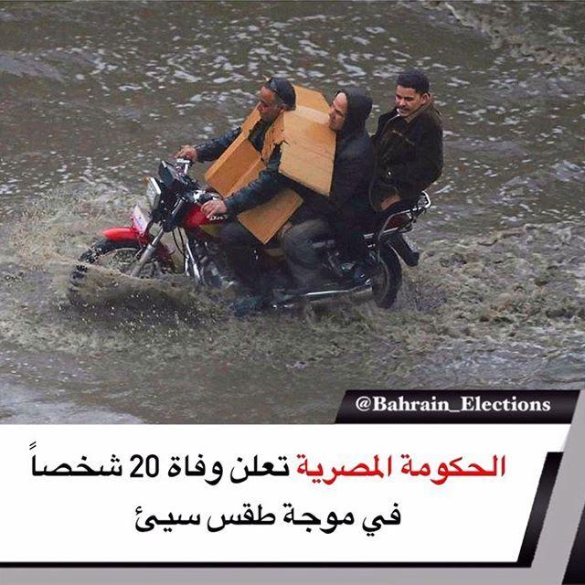 الحكومة المصرية تعلن وفاة 20 شخصا في موجة طقس سيئ قال رئيس الوزراء المصري مصطفى مدبولي يوم الجمعة إن الظروف المناخية الاستثنائية والأمطار Bahrain Election