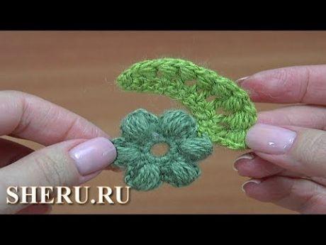 Мотив крючком для фриформа базовый - цветок и листик Урок 16