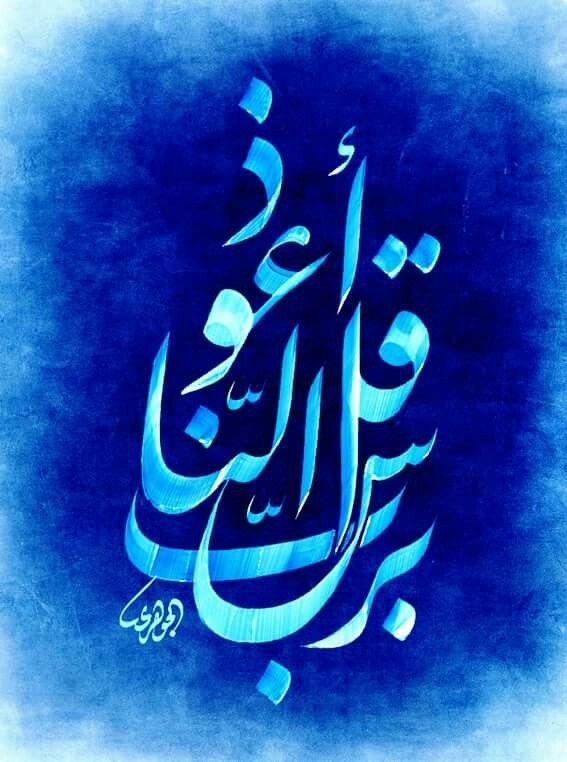 DesertRose,;,calligraphy art,;, Aayat bayinat,;, قل اعوذ برب الناس