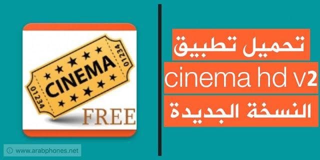 تحميل تطبيق Cinema Hd V2 لمشاهدة الافلام على اندرويد Cinema Novelty Sign Novelty