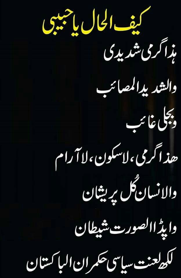 1744 best images about Sher o shayari on Pinterest  Quotes quotes, Allah and Dil se