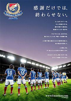 2014シーズン「ありがとう」ポスター完成のお知らせ   横浜F・マリノス 公式サイト
